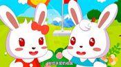 兔小贝六一儿歌第17首:我是祖国的小花朵