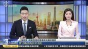 上海新增3例新型冠状病毒肺炎确诊病例