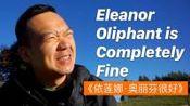 《Eleanor Oliphant is Completely Fine》: 如何治愈孤独? | 狗熊月读66