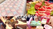 【VLOG#050】为朋友庆生的一天 柠檬黄油马卡龙|烤肉|密室逃脱|五条人糖水铺