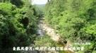 自然风景片:四川广元市昭化区:柏林沟沟景          弹窗  关灯