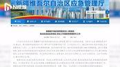 新疆伽师县发生6.4级地震,余震10次,造成1人死亡2人轻伤