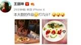 林更新刚出院,王丽坤奉献爱心大餐,开心比V,这怕不是男友视角