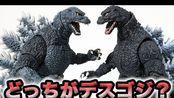 (搬运) 【ぎわちん。】S.H.MonsterArts 平成哥斯拉 初版 VS重生版