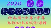 2020教师资格证面试结构化+答辩+试讲教资。A幼儿园小学初中高中语文数学英语政治信息技术历史地理生物物理化学美术。江苏广东云南四川贵州广西北京天津河北九年制
