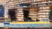"""中国年人均阅读12.4本电子书 实体书店转型""""多元""""文化空间"""