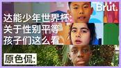 达能少年世界杯:关于性别平等,孩子们怎么看?