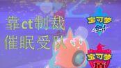 【宝可梦剑盾】8、只能靠ct制裁的受队(s4双打)