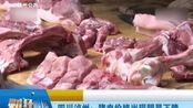 四川泸州:猪肉价格出现明显下降