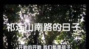 【上海市曹杨中学2019届初三(2)班部分同学】《祁连山南路的日子》——改编自《北京东路的日子》