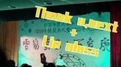 元旦晚会【翻跳】红房子JOJO Gomez编舞《Thank u,next》+1m Minny Park编舞《Lip gloss》