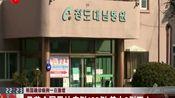 韩国:所有省级行政单位均有疫情报告!新冠肺炎确诊病例一日激增