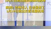 吉林省新增2例境外输入确诊病例,同航班及同车转运密切接触者均在指定地点隔离。#同心战疫吉林在行动