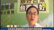 台东县长黄健庭指台当局救灾拨款跳票