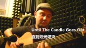 【Agustin Amigo】Until The Candle Goes Out 直到烛光熄灭【指弹】