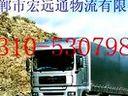 【福建专线】邯郸到宁德物流公司【0310-5307986】货运专线