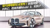 宝马纯电新车i4发布!外观内饰太科幻,性能叫板Model 3,买吗?