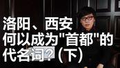 """问鼎中原第11集-洛阳、西安何以成为""""首都""""的代名词(下)?"""
