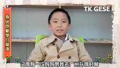 Charls同学-TK GESE 1对4班课后感想