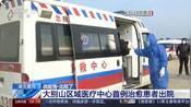 湖北黄冈:战疫情 出院了-大别山区域医疗中心首例治愈患者出院