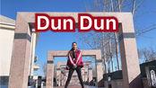 【TCO皮皮】Dun Dun-Everglow阁楼 翻跳(这次回归风格真的很喜欢 爱阁楼!PS.这支舞会安排线上教学 喜欢的进我主页扫码进群哈)