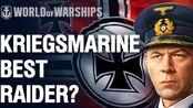 【战舰世界】德国历史指挥官——刚瑟·吕特晏斯