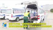 40秒丨四家爱心企业向枣庄捐赠疫情防控物资 截至3月8日共收捐赠款物1277.9万元