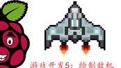 树莓派4代 pygame 游戏开发连载5:绘制单一敌机