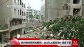 【整点看新闻11日12点】贵州塌楼因业主私自加盖