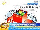 泰安:彩民中863万大奖 拒绝捐给慈善组织 110927 早新闻