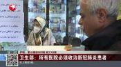 中国境外累计报告超7000例!伊朗累计确诊593例,死亡43例