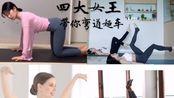 【自用】林芊妤+周六野zoey+天鹅臂+女团腿 瘦腿练锁骨