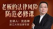 04私刻公章贷款豪赌,老爸背锅900万,家庭和公司如何保全?