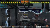 [欧洲卡车模拟2]+[RK VTC] 硬生生的把C1逼成A2