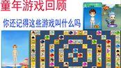 【夏日之炎】来回顾一下童年的QQ对战平台吧