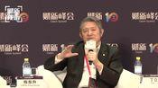 【财新峰会】陈东升:当今世界面临最大的不确定性来自中国的崛起