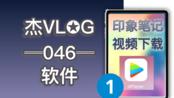 IOS端视频下载-nPlayer软件-下载印象笔记视频到本地-方法适用支持的任何网页版视频链接VLOG-046【服装师zije】