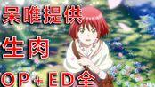 【赤发白雪姬OP、ED全】1080P+画质(无字幕、无水印、无stuff表),需要自取
