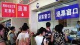 北京三天退票40万张 近半数开车前48小时办理