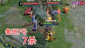 王者荣耀:用射手鲁班7号,连续杀掉对方七名英雄