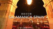 西班牙萨拉曼卡旅游短片