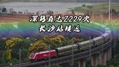 【中国铁路】Z229(乌鲁木齐—深圳)次通过长沙北客线进长沙站(HXD1D+25T)【日常拍车】