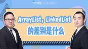 ArrayList,LinkedList的差别是什么