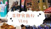 嘉◆国际高中菲律宾音乐节Vlog 美食 马尼拉 旅行 合唱