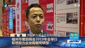 福建 福州市莆田商会2019年会举行 联想助力企业智能化转型