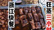 火遍全国的浙江快餐,一块大肉蒸3小时,两荤一汤配米饭仅17元