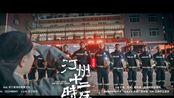 福建龙岩长汀消防公益短片《汀州十二时辰》