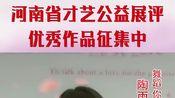 【爱与力量·艺起战疫】河南省才艺公益展评—陶雨馨《你的答案》