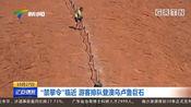 排队爬山!澳洲乌卢鲁巨石排队长达数公里,越过山丘只为打卡
