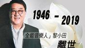 香港资深音乐人黎小田病逝 曾捧红梅艳芳张国荣